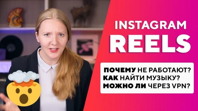 TexTerra: 10 самых частых вопросов об Instagram Reels - видео