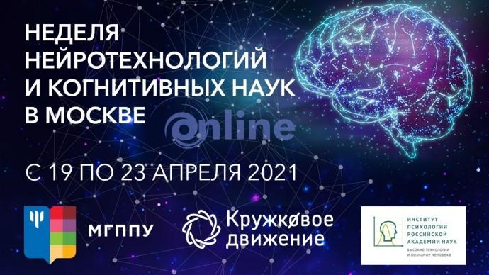 Всероссийский урок по нейротехнологиям и когнитивным наукам - видео