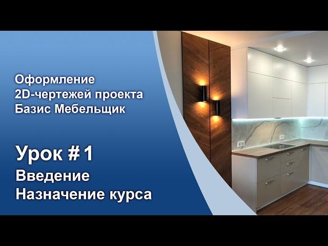 Графика: Урок №1. Введение. Назначение курса оформления конструкторской документаци - видео