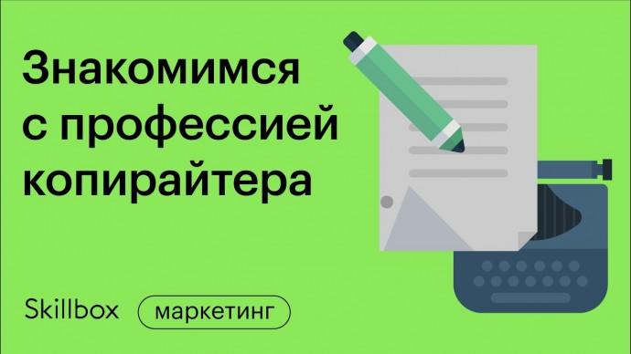 Skillbox: Как заработать копирайтеру. Интенсив по копирайтингу - видео -