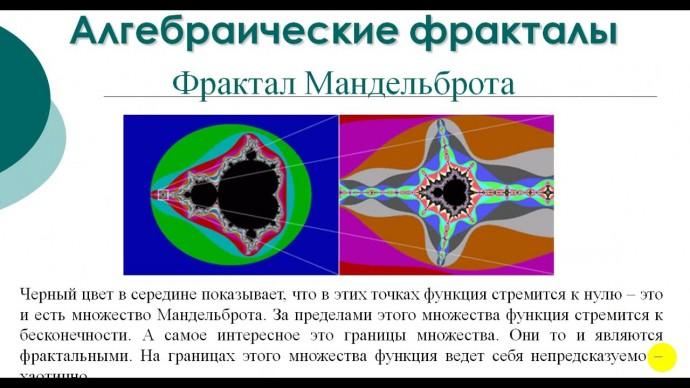 Графика: Видеолекция № 8 «Фракталы» - видео