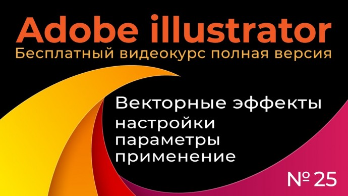Графика: Adobe Illustrator Полный курс №25 Векторные эффекты Настройки, параметры и применение - вид