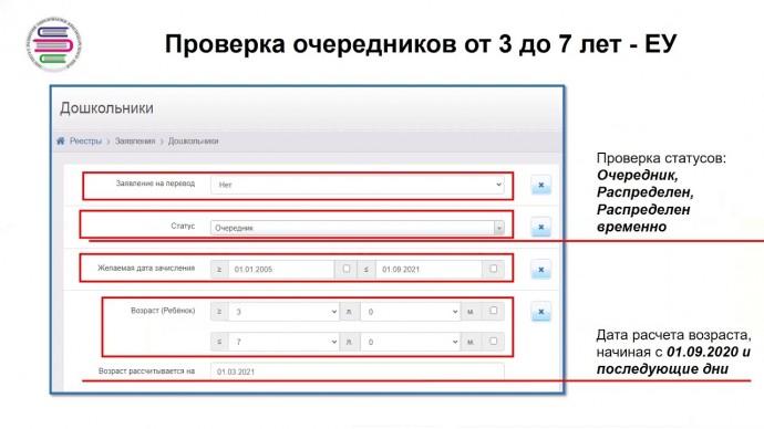 ПБУ: Контроль внесенных данных и подготовка к выгрузке в ФГИС ДДО - видео