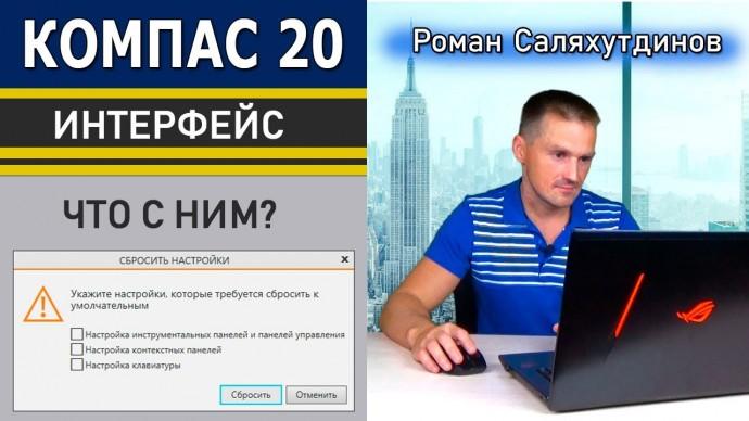 Графика: КОМПАС 3D v20 Что с Интерфейсом? Тестирую beta Версию Общие Новинки | Роман Саляхутдинов -