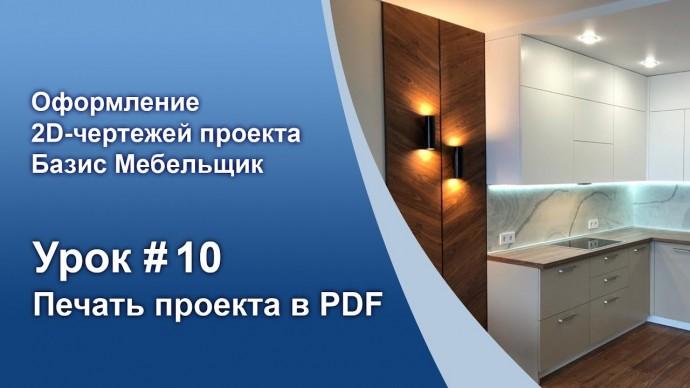 Графика: Урок №10. Печать чертежей проекта в PDF. - видео