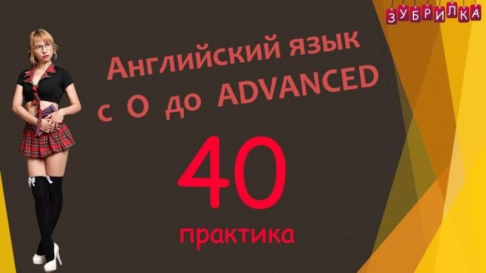 Зубрилка: 40. Английский язык с 0 до ADVANCED - видео