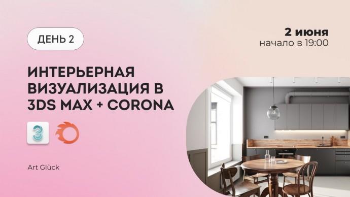 Графика: Интерьер в 3Ds Max + Corona Renderer (Часть 2) - видео