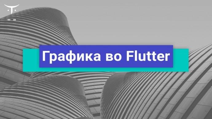 Графика: Демо занятие курса «Flutter Mobile Developer» - видео