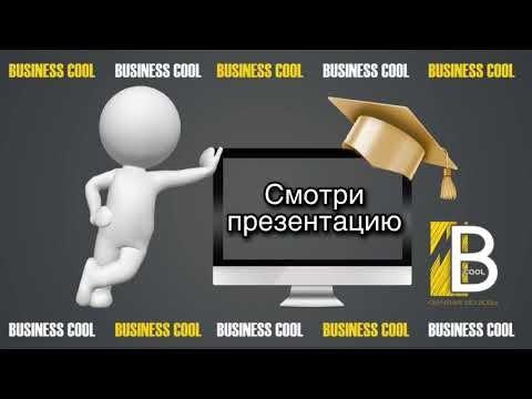 Копирайтер: Презентация онлайн-школы «Business Cool» - видео