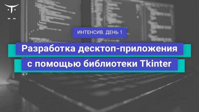 Демо-занятие курса «Python Developer. Basic» - видео