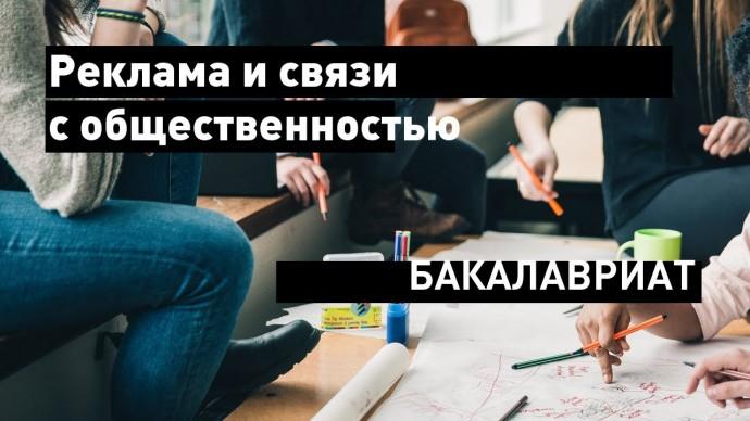 Реклама и связи с общественностью: Онлайн-презентация // бакалавриат - видео