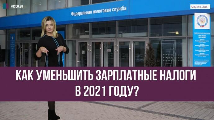 ПБУ: Как уменьшить зарплатные налоги в 2021 году? - видео