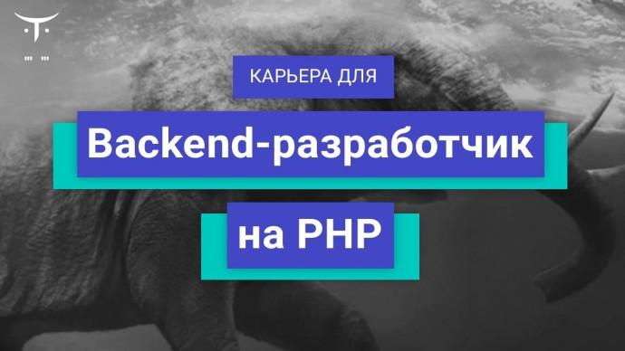 OTUS: Карьера для «Backend-разработчик на PHP» - видео