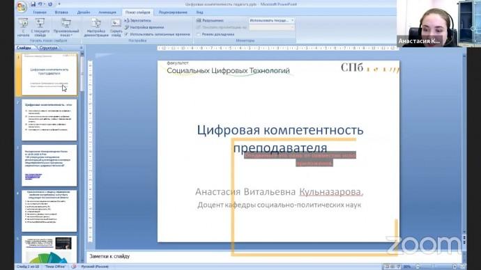 IPR MEDIA: Цифровые компетенции преподавателя - видео