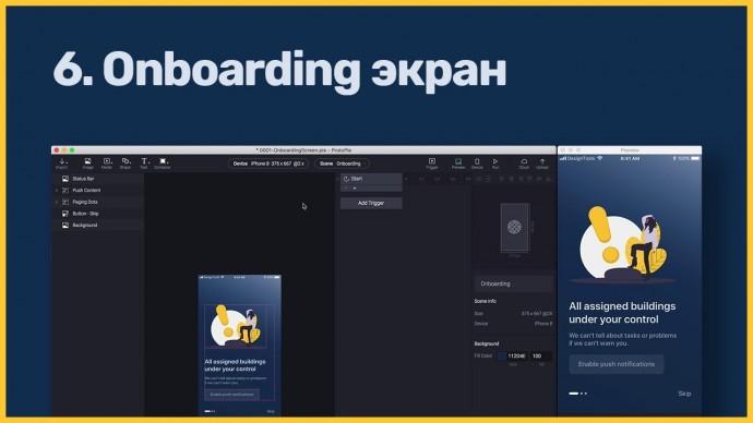 Графика: Как сделать прототип onboarding и анимацию в ProtoPie - видео