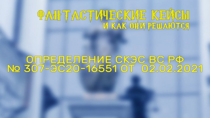 Фантастические кейсы #6. Ретроспективность соглашения о зачете. - видео