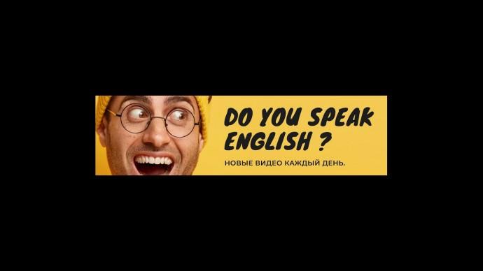 Английский язык: Английский для начинающих. Блок 1 (Уроки 1-5, Диалог 1, проверка знаний - видео