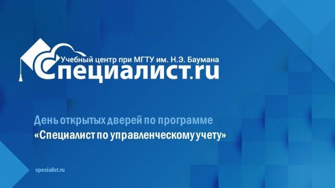 День открытых дверей по программе «Специалист по управленческому учету» - видео