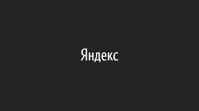 Академия Яндекса: Я.Железо: Embedded Linux для чайников и умных колонок - видео