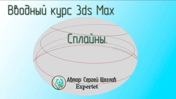 Графика: 6. Курс Free 3d. Сплайны кривые в 3ds max - видео