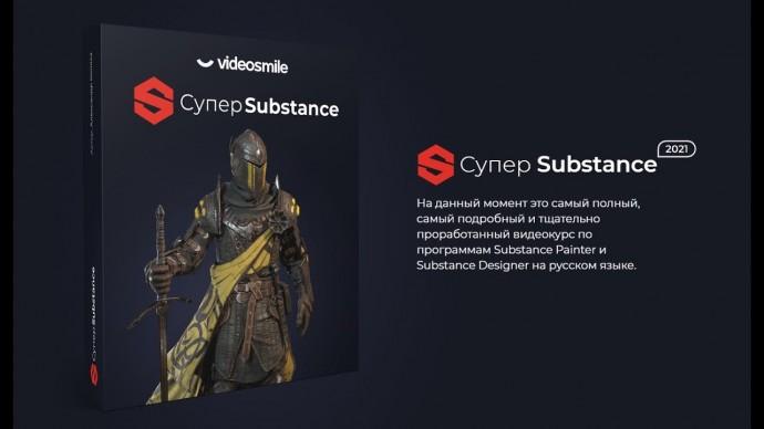 Графика: Супер Substance. - видео