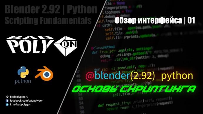 Blender 2.92 Python ОСНОВЫ СКРИПТИНГА | Обзор интерфейса 01 - видео
