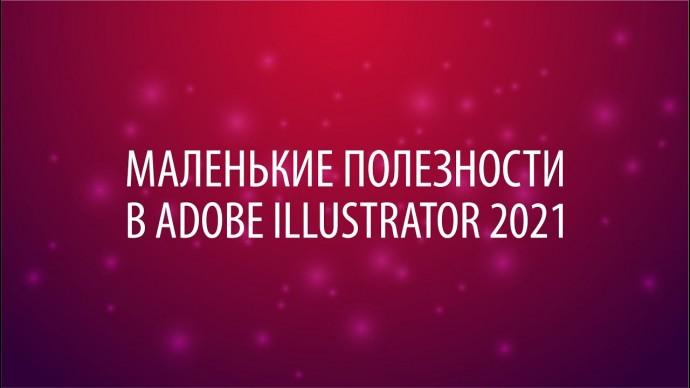 Графика: Маленькие полезности в Adobe Illustrator 2021 - видео