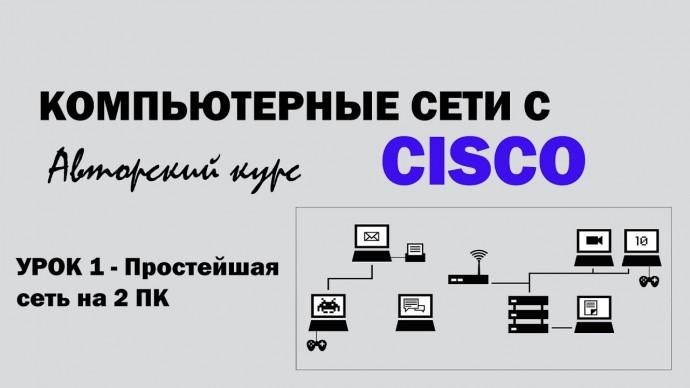 Графика: Компьютерные сети с CISCO - УРОК 1 - Простейшая сеть на 2 ПК - видео