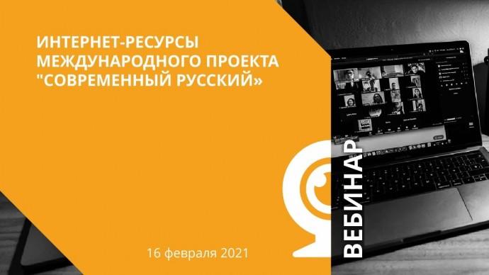 """IPR MEDIA: Интернет-ресурсы международного проекта """"Современный русский"""" - видео"""