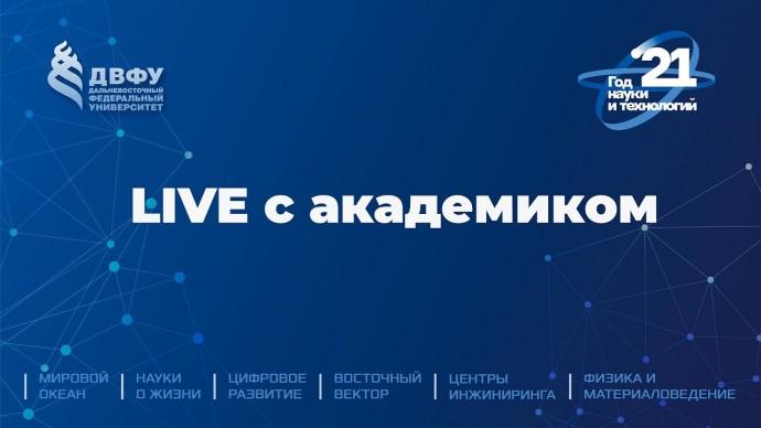 ДВФУ: Live с академиком - видео