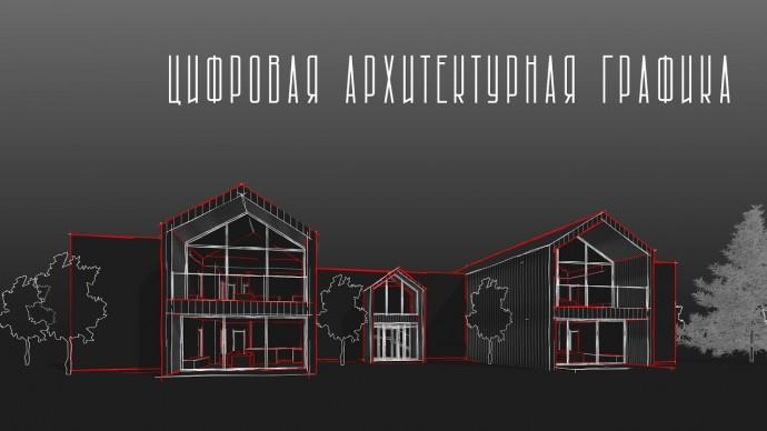 Графика: Цифровая архитектурная графика - видео