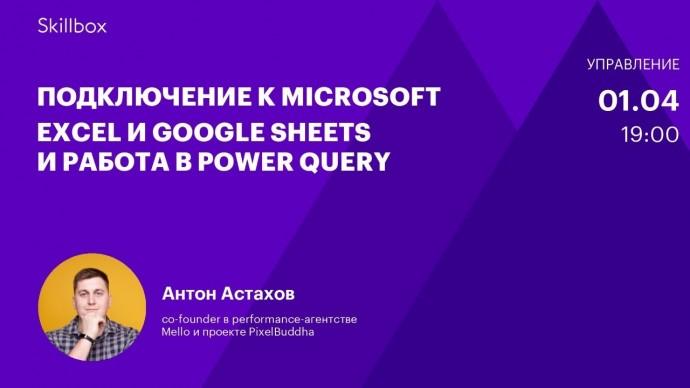 Skillbox: Аналитика данных. Интенсив по работе с Microsoft Excel и Google Sheets - видео -
