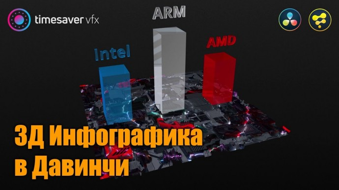 Графика: 3Д Инфографика в Давинчи (3D infographics in Davinci Resolve Fusion) - видео