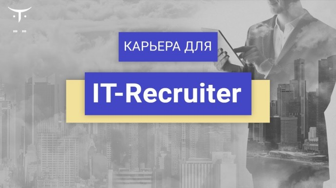 OTUS: Карьера для «IT-Recruiter» - видео