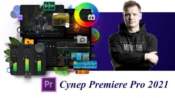 """Графика: Видеокурс """"Супер Premiere Pro 2021"""" - видео"""