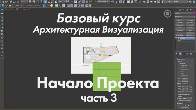 Графика: Начало Проекта   Архитектурная визуализация   Базовый курс   Часть 3 - видео