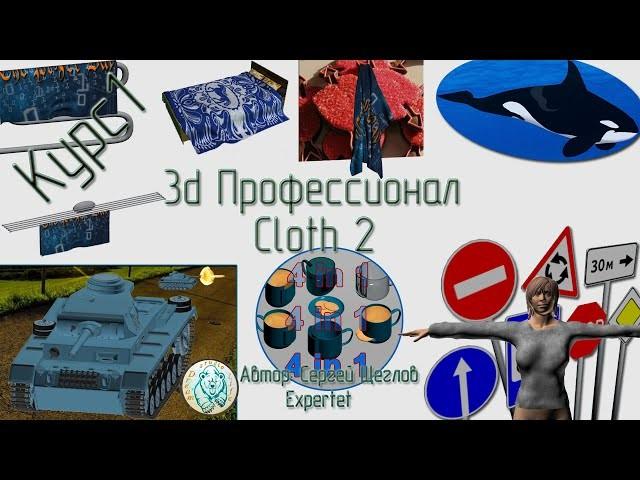 Графика: 3d Professional.61 Сloth часть2. Делаем развeвающийся на ветру в 3ds max - видео