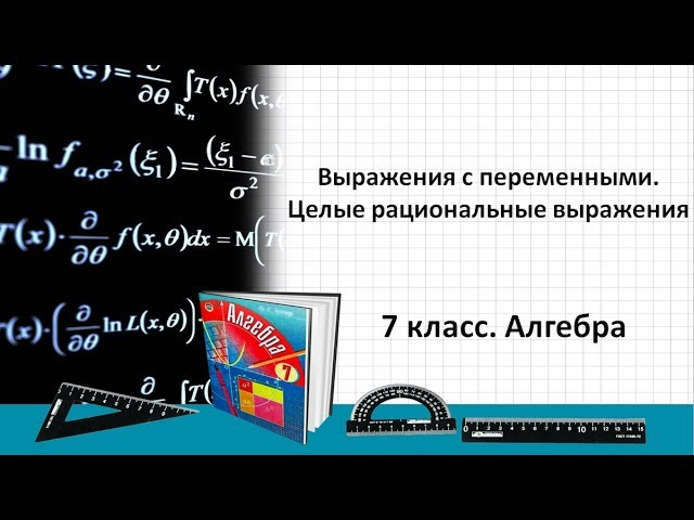 Графика: Выражения с переменными (7 класс. Алгебра) - видео