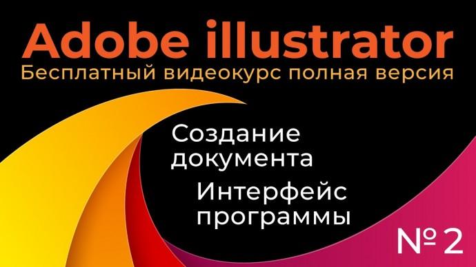 Графика: Adobe Illustrator Полный курс №2 Создание документа Интерфейс программы - видео