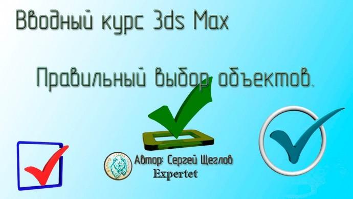 Графика: 7. Курс Free 3d. Правильный выбор объектов в 3ds max - видео