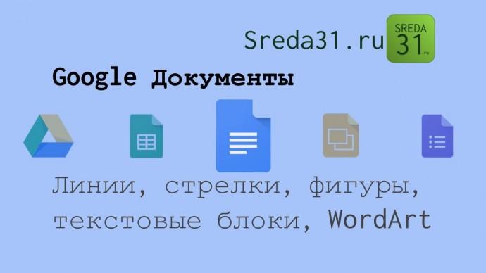 Линии, стрелки, фигуры, текстовые блоки, WordArt в Google Документах - видео