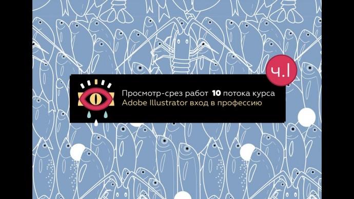 Графика: Просмотр-срез работ 10 потока курса Adobe Illustrator вход в профессию. 1ч. - видео