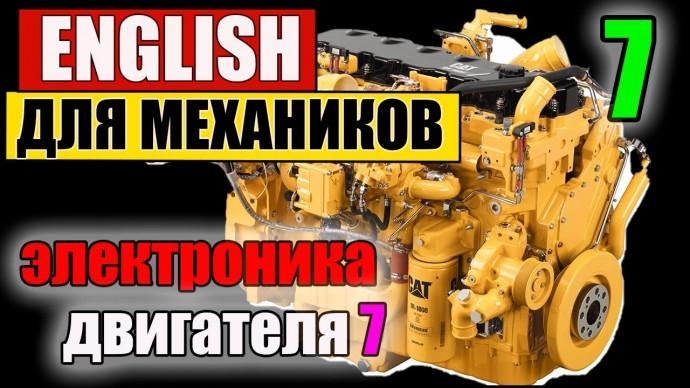Английский язык: электроника двигателя Caterpillar английский для моряков механиков 7 - видео