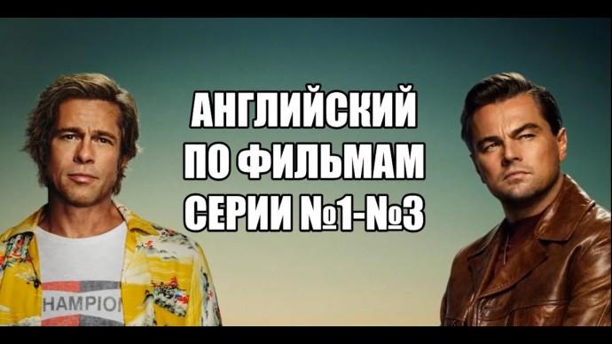 Английский язык: Разговорный английский по фильмам_Серии №1-№3 - видео