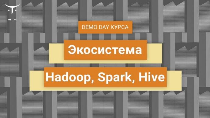 OTUS: Demo Day курса «Экосистема Hadoop, Spark, Hive» - видео -