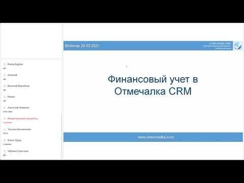 ПБУ: Вебинар 25.02.2021 посвященный Финансам и Бухгалтерии в Отмечалка CRM - видео
