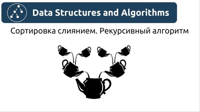 Графика: Алгоритмы. Сортировка слиянием. Рекурсивный алгоритм. Реализация на Python и Java. - видео