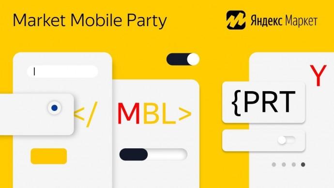 Академия Яндекса: Market Mobile Party - видео