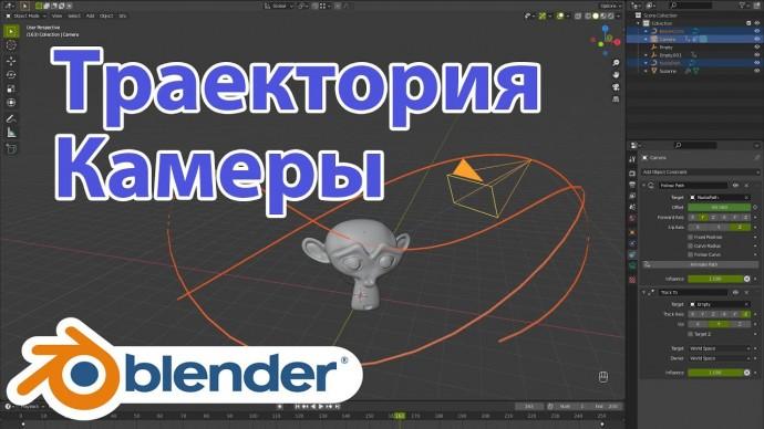 Графика: Траектория камеры вокруг объекта в Blender 2.92 • Вращение камеры вокруг объекта в Блендере