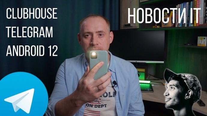ITКультура: Clubhouse, Дуров и инвесторы, Android 12, адвокат котик, автомобиль Apple - Новости IT